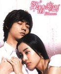 Vic Zhou dalam Drama Asia SILENCE